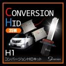 H1 35W HIDコンバージョンキット
