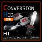 H1 55W HIDコンバージョンキット