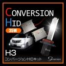 H3 35W HIDコンバージョンキット