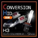 H3 55W HIDコンバージョンキット