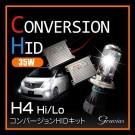 H4 Hi/Lo 35W HIDコンバージョンキット