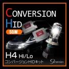 H4 Hi/Lo 55W HIDコンバージョンキット