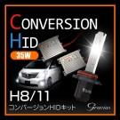 H8/11 35W HIDコンバージョンキット