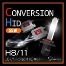 H8/11 Hi/Lo 55W HIDコンバージョンキット