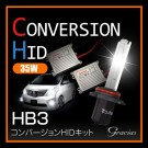 HB3 35W HIDコンバージョンキット