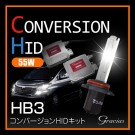 HB3 55W HIDコンバージョンキット