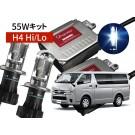 200系ハイエース専用 55W HIDパック H4 Hi/Lo 10000K