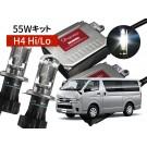 200系ハイエース専用 55W HIDパック H4 Hi/Lo 6000K