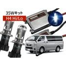 200系ハイエース専用 35W HIDパック H4 Hi/Lo 10000K