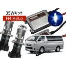 200系ハイエース専用 35W HIDパック H4 Hi/Lo 12000K