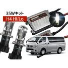 200系ハイエース専用 35W HIDパック H4 Hi/Lo 6000K