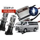 200系ハイエース専用 35W HIDパック H4 Hi/Lo 8000K
