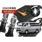200系ハイエース専用 3年保証 35W HIDパック H4 Hi/Lo 6000K