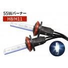 55W H8 / H11 補修用 HID バーナー 8000K