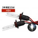 3年保証 35W HB4 補修用 HID バーナー