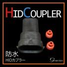 HID 防水カプラー