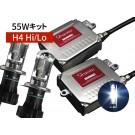 H4 Hi/Lo 55W HIDコンバージョンキット 8000K