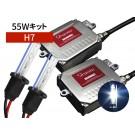 H7 55W HIDコンバージョンキット 8000K