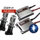 H4 Hi/Lo 35W HIDコンバージョンキット 10000K