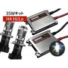 H4 Hi/Lo 35W HIDコンバージョンキット 6000K