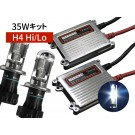 H4 Hi/Lo 35W HIDコンバージョンキット 8000K