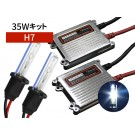 H7 35W HIDコンバージョンキット 8000K
