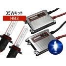 HB3 35W HIDコンバージョンキット 12000K