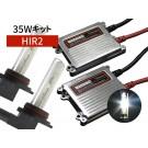 HIR2 35W HIDコンバージョンキット 6000K