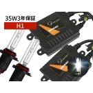 H1 3年保証 35W ハイクオリティ HIDコンバージョンキット 6000K