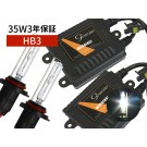 HB3 3年保証 35W ハイクオリティ HIDコンバージョンキット 6000K
