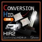 HIR2 35W HIDコンバージョンキット
