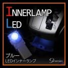 LEDインナーランプ ブルー