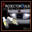 プロジェクターLEDバルブ ホワイト
