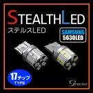 T20/S25ステルスLEDバルブ 17チップ