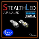 T10/16ステルスLEDバルブ 6チップ