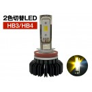 HB3 / HB4 ツインカラー LEDフォグランプ 20W 6000K / 3000K