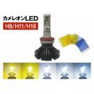 H8 / H11 / H16 カメレオン オールインワン 一体型LED 25W