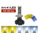 H4 Hi/Lo カメレオン オールインワン 一体型LED 50W