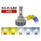 HIR2 カメレオン オールインワン 一体型LED 25W