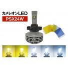 PSX24W カメレオン オールインワン 一体型LED 25W