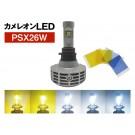 PSX26W カメレオン オールインワン 一体型LED 25W