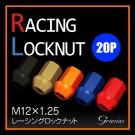 グラシアス レーシングロックナット M12×1.25 20P