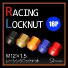 グラシアス レーシングロックナット M12×1.5 16P