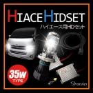 35W ハイエース用 HIDパック H4 Hi/Lo (RA-040)