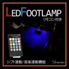 リモコン付き LEDフットランプキット シフト連動/音楽連動機能付き