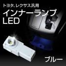 トヨタ レクサス汎用 インナーランプ ブルー LEIN-02