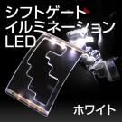 アルファード / ヴェルファイア 30系 シフトゲート LED イルミネーションパネル ホワイト