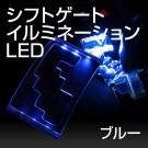 アルファード / ヴェルファイア 30系 シフトゲート LED イルミネーションパネル ブルー