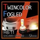ツインカラーフォグLED ホワイト/イエロー H8/11/16