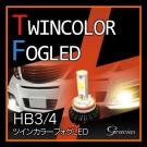 ツインカラーフォグLED ホワイト/イエロー HB3/4 (AC-020)